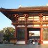 09    Osaka (298)   Shitenno Ji Temple