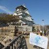 09    Osaka (214)   Osaka Castle