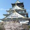 09    Osaka (238)   Osaka Castle