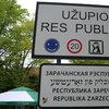 На входа на майтапчийската Република Ужупио